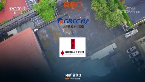 """《对话》 20190908 中国产业地标:成都""""电子信息"""""""