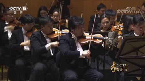"""《CCTV音乐厅》 20190909  """"漫步经典""""系列音乐会(203) 中国爱乐乐团 """"大提琴之夜""""音乐会(下)"""