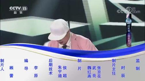 《全球中文音乐榜上榜》 20190909