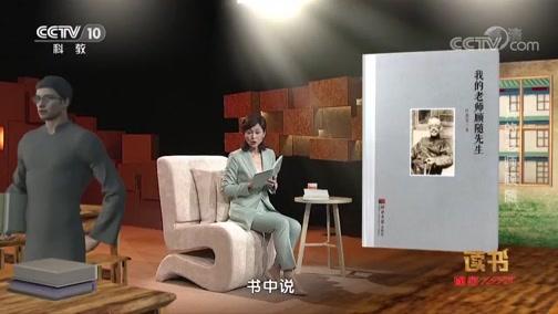 [读书]叶嘉莹:《我的老师顾随先生》