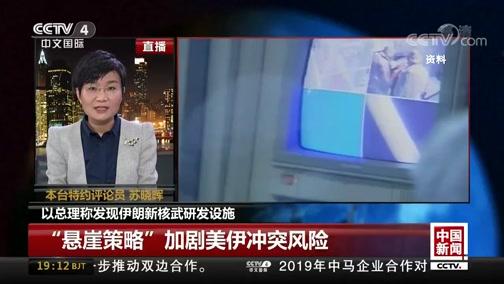 《中国新闻》 20190910 19:00