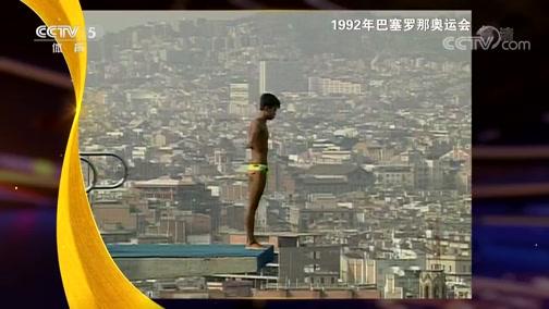 [游泳]新中国体育记忆——熊倪:跳水王子