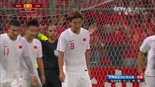 [国足]世界杯亚洲区预选赛:马尔代夫VS中国 完整赛事