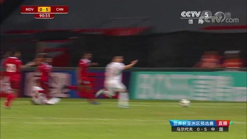 [国足]韦世豪突破送传中 艾克森跟进左脚低射破门