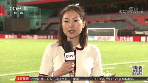 [国足]王楠:球员贯彻主教练意图 执行非常坚决
