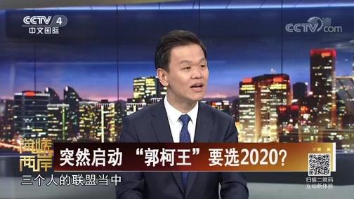 """[海峡两岸]突然启动 """"郭柯王""""要选2020?"""