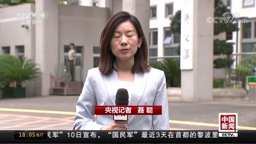 《中国新闻》 20190911 18:00
