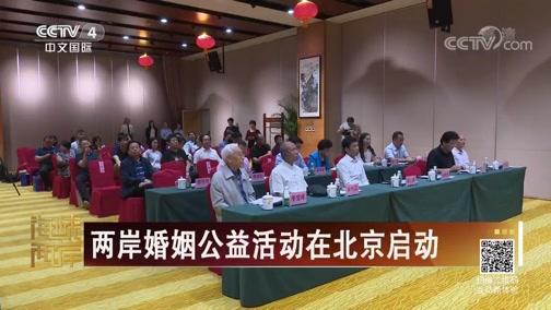 [海峡两岸]两岸婚姻公益活动在北京启动