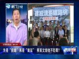 """台湾高铁南延的""""难言之隐""""? 两岸直航 2019.09.12 - 厦门卫视 00:29:14"""