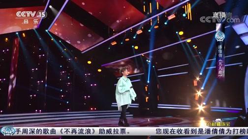 [全球中文音乐榜上榜]歌曲《凡人歌》 演唱:潘倩倩
