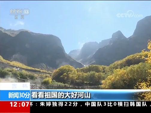 [新闻30分]中秋假期 多地迎客流高峰