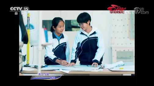 [中国音乐电视]歌曲《活力飞扬》 演唱:陈思
