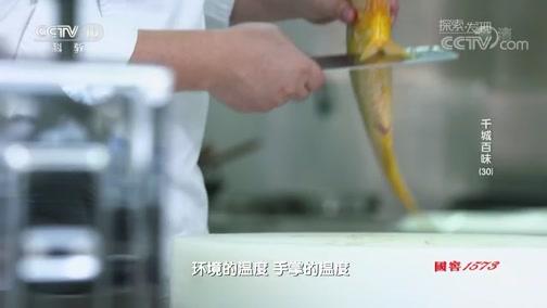 """[探索发现]口味清鲜的瓯菜讲究""""一重两轻"""""""