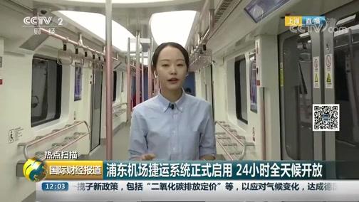 [国际财经报道]热点扫描 浦东机场捷运系统正式启用 24小时全天候开放