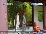 顾靖尧与林湘君(20) 斗阵来看戏 2019.09.16 - 厦门卫视 00:48:54