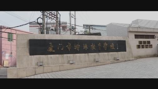 台海视频_XM专题策划_【看见闽西南】助聋成龙 00:05:13