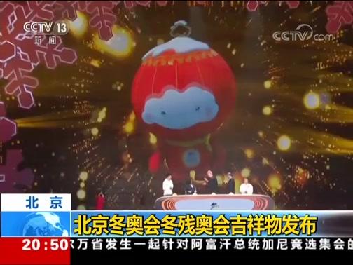 [东方时空]北京冬奥会冬残奥会吉祥物发布