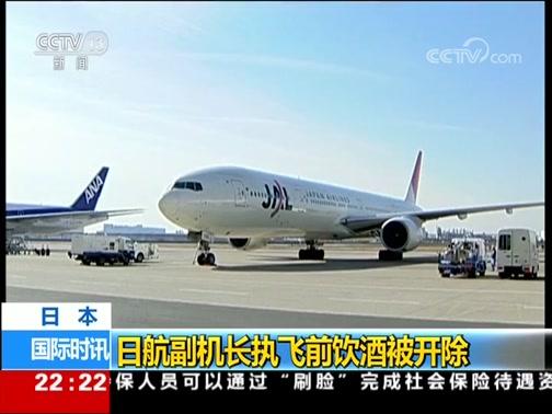 [国际时讯]日本 日航副机长执飞前饮酒被开除
