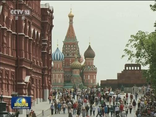 [视频]俄联邦委员会主席:中国发展道路正确