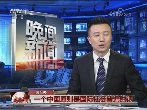 [视频]【国台办】一个中国原则是国际社会普遍共识