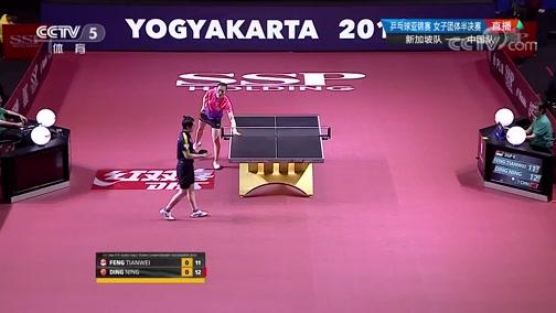 [乒乓球]亚锦赛女子团体半决赛:新加坡VS中国 2
