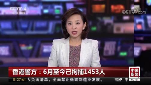 《中国新闻》 20190917 08:00