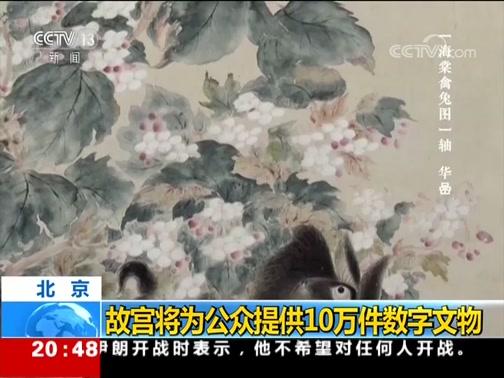 [东方时空]北京 故宫将为公众提供10万件数字文物