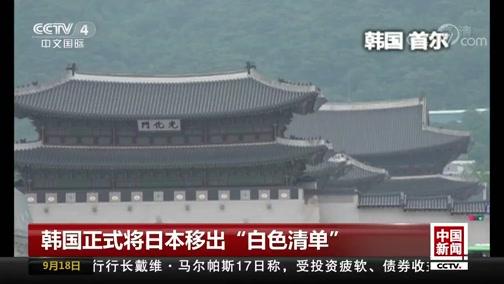 """[中国新闻]韩国正式将日本移出""""白色清单"""""""