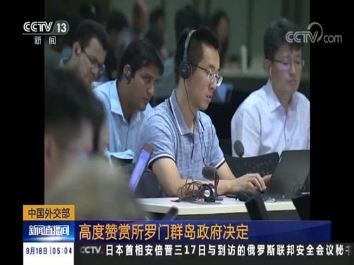 [新闻直播间]中国外交部 高度赞赏所罗门群岛政府决定