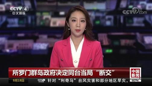 """[中国新闻]所罗门群岛政府决定同台当局""""断交"""""""