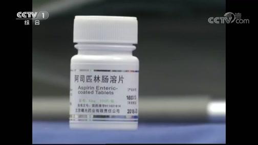 [生活提示]心脑血管疾病患者应长期服用阿司匹林