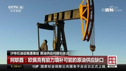 [中国新闻]沙特石油设施遭袭后 原油供应问题引关注