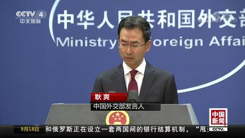 [中国新闻]中国外交部:越南应立即停止单方面侵权活动