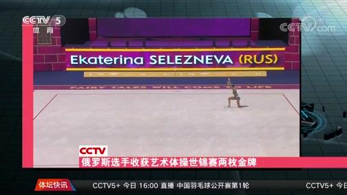 [体操]俄罗斯选手收获艺术体操世锦赛两枚金牌