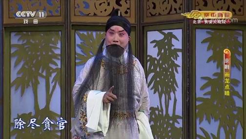 《CCTV空中剧院》 20190918 京剧《画龙点睛》 2/2