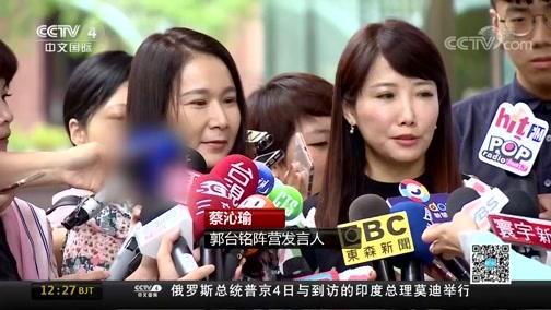 《中国新闻》 20190905 12:00