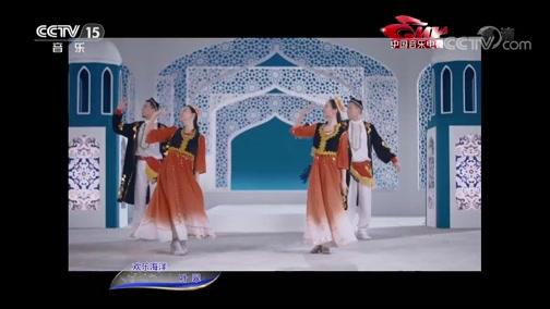 [中国音乐电视]歌曲《欢乐海洋》 演唱:叶翠