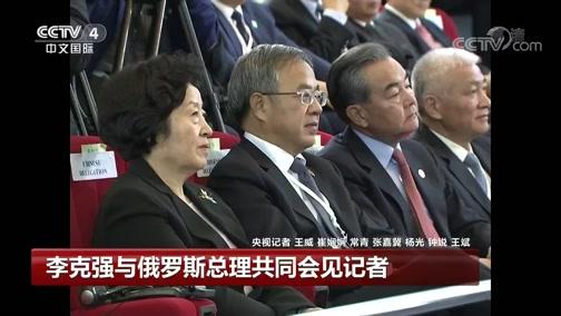 [中国新闻]李克强与俄罗斯总理共同会见记者