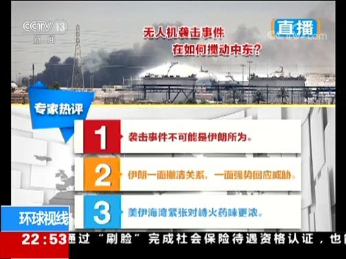 [环球视线]专家热评——李绍先:沙特油田设施遭袭事件不可能是伊朗所为