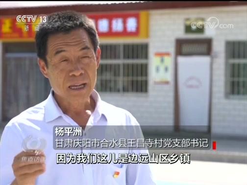 """《焦点访谈》 20190919 驻村第一书记 我们村的新""""当家人"""""""
