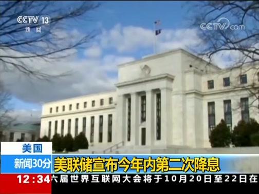 [新闻30分]美国 美联储宣布今年内第二次降息
