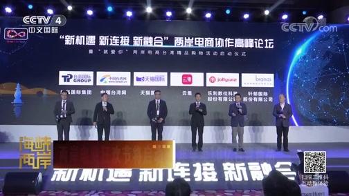 [海峡两岸]两岸电商狂欢节将启动 今年要卖10亿台湾商品