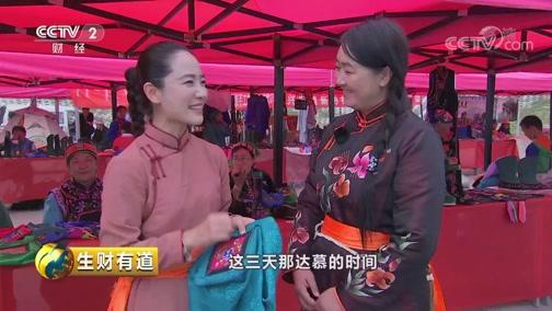 [生财有道]传统和时尚的结合 札萨克图刺绣很受人们欢迎