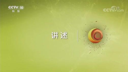 《讲述》 20190919 系列节目《江河万古流》 不落夫家的婚俗