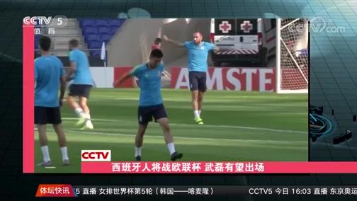 [国际足球]西班牙人将战欧联杯 武磊有望出场