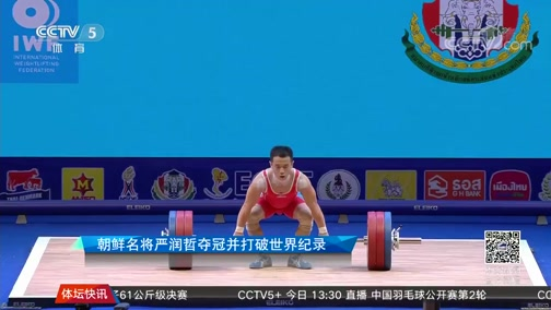 [举重]朝鲜名将严润哲夺冠并打破世界纪录