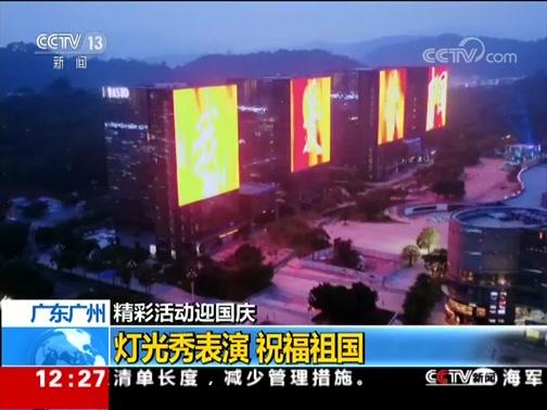 [新闻30分]精彩活动迎国庆·广东广州 灯光秀表演 祝福祖国