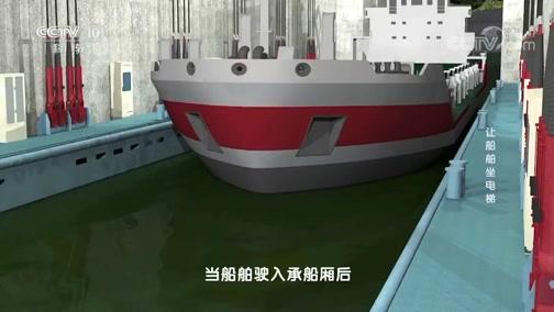 《创新一线》 20190920 让船舶坐电梯