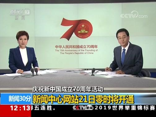 [新闻30分]庆祝新中国成立70周年活动 新闻中心网站21日零时将开通