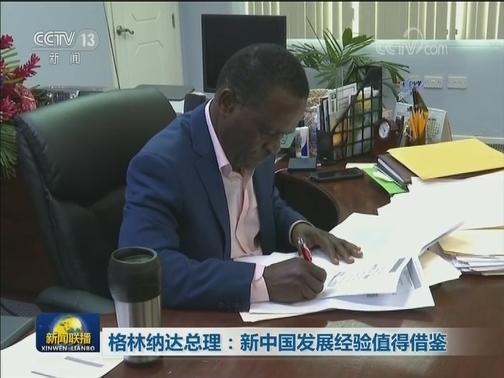 """[视频]赤道几内亚总统:愿与中国共建""""一带一路""""深化互利合作"""